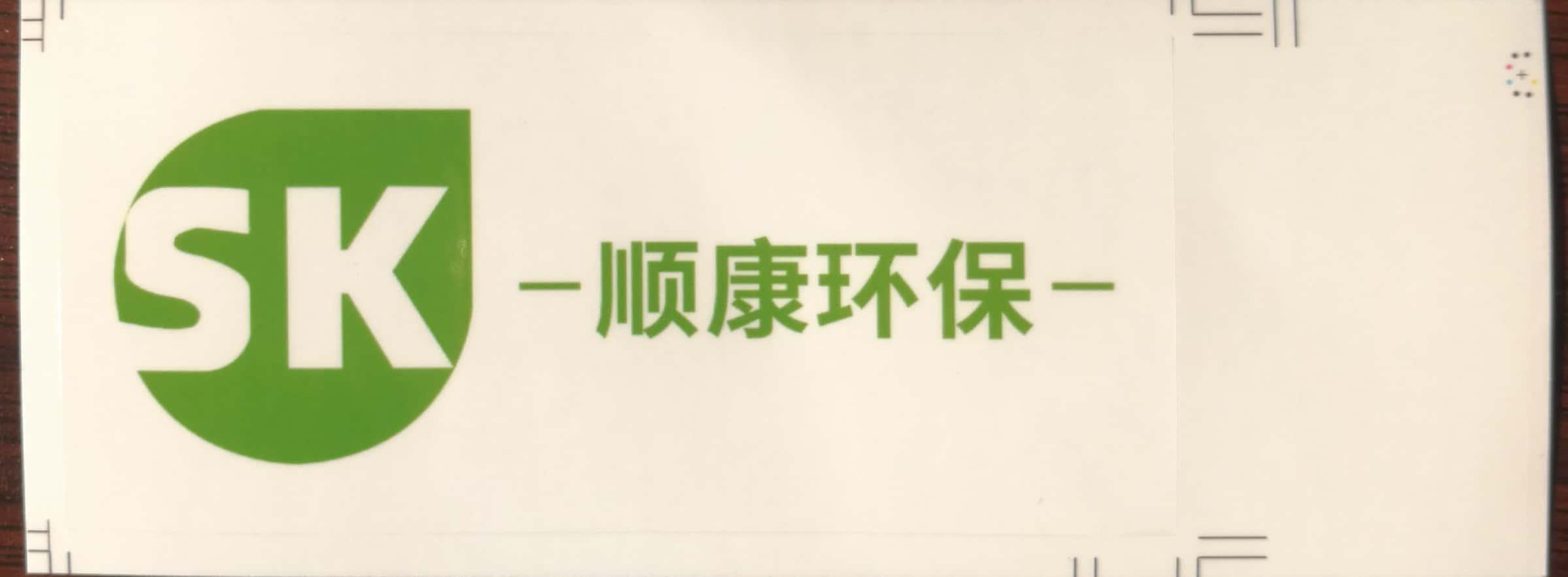 潍坊顺康环保设备有限公司