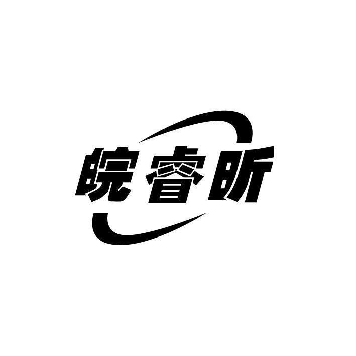 安徽睿昕电气科技有限公司