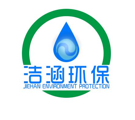 广东洁涵环保科技有限公司