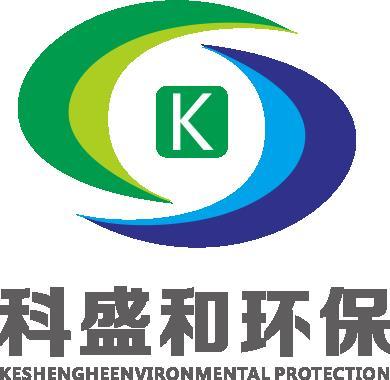 山东科盛和环保科技有限公司