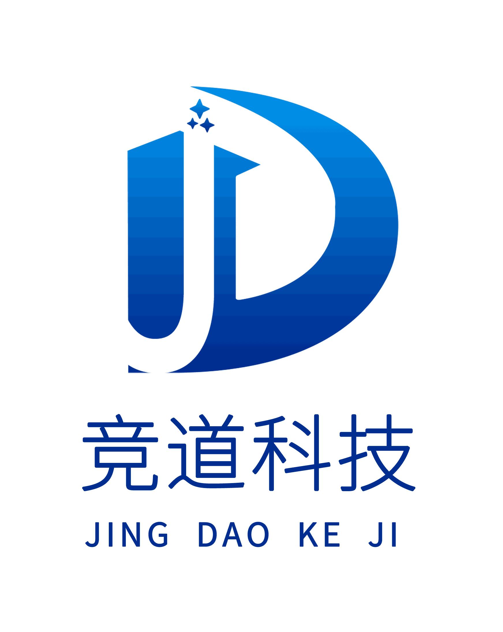 山东竞道光电科技有限公司