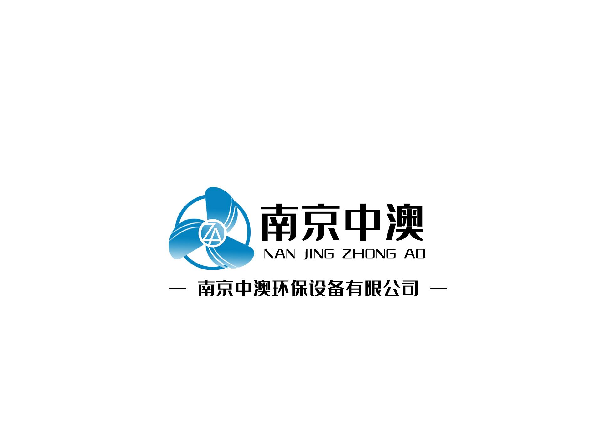 南京中澳环保设备有限公司