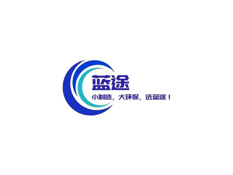 南京蓝途环保设备有限公司