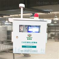 工业车间环境粉尘监测CCEP认证报警器