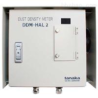 DDM-HAL2日本田中电气tanaka探针型光散射粉尘浓度计