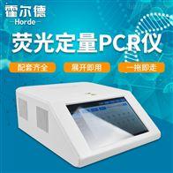HED-PCR荧光pcr检测仪器