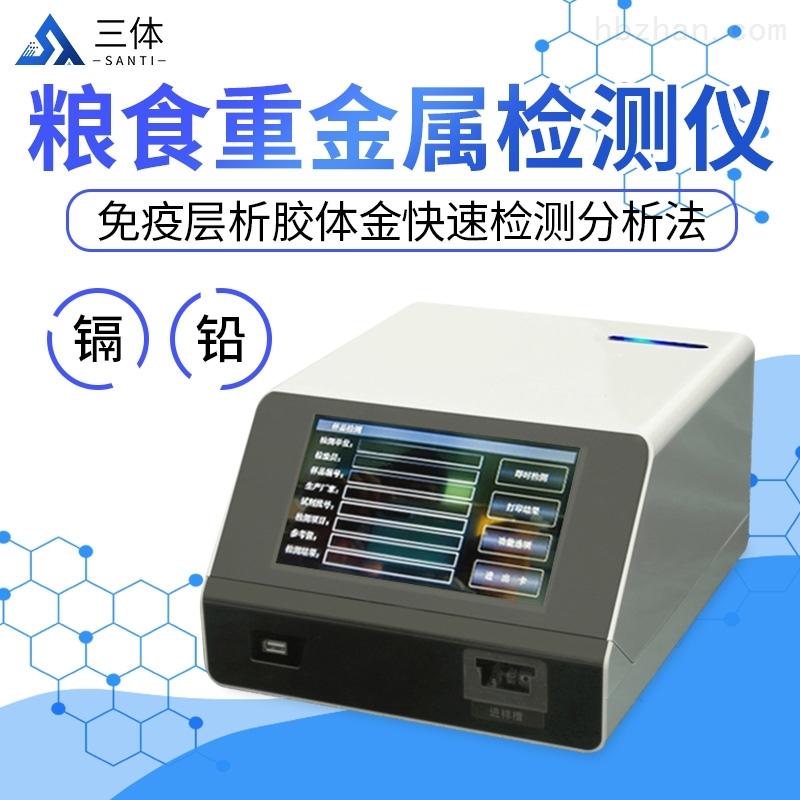 粮食安全检测仪器_【2020检测粮食重金属含量的仪器】
