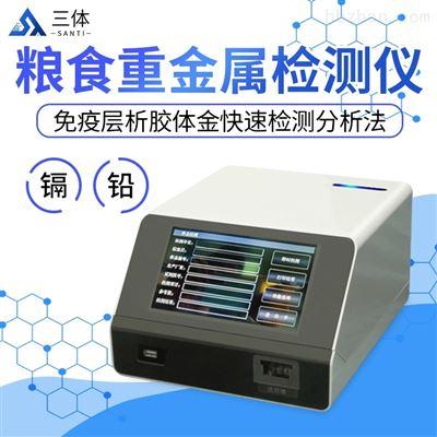ST-JSZ稻谷重金属检测仪