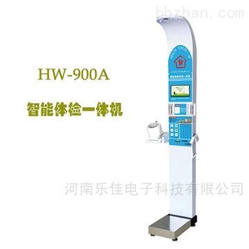 HW-900A自助体检机健康体检一体机