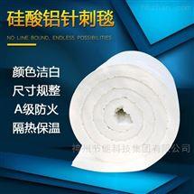 山西含锆型耐高温硅酸铝针刺毯厂家