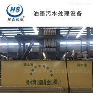 HS-GY切削液汙水處理設備工業汙水設備