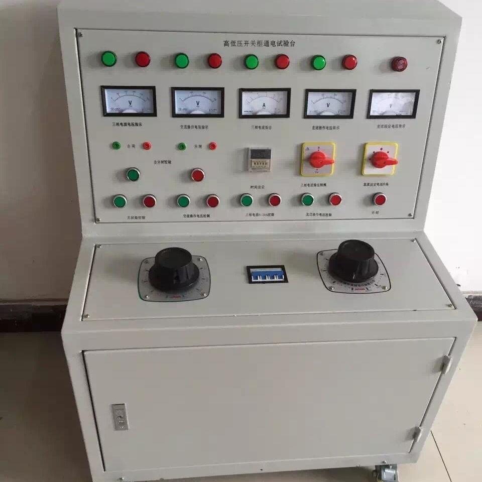 现货直发高低压开关柜通电试验台