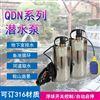 QDN6-24-1.1KW积水泳池排放家用电压可订110V超前潜水泵