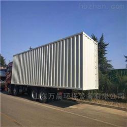 瓦楞板集装箱式污水处理设备