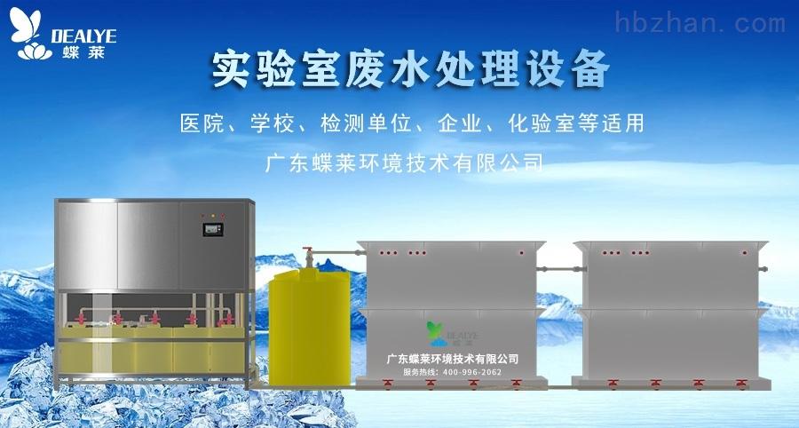 智能实验室废水处理设备 全自动无人值守-蝶莱环境