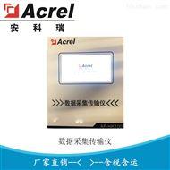 AF-HK100污染源环境在线监控系统环保数据采集传输仪