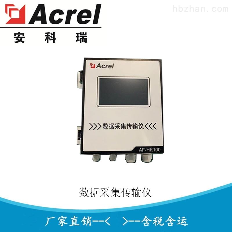 环境数据在线采集装置 无线数据采集仪
