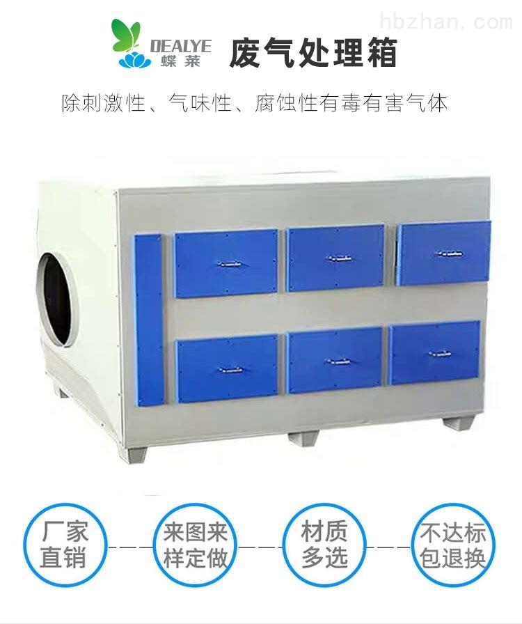 蝶莱DEALYE废气处理设备活性炭吸附箱