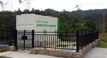 农村分散源污水处理设备