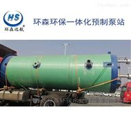 HS-BZ智能一体化预制泵站