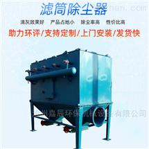 嘉辰环保 供应小风量直插式滤筒除尘器