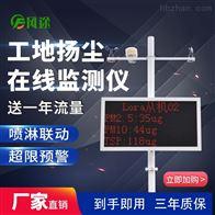 FT-YC07-1扬尘监测设备
