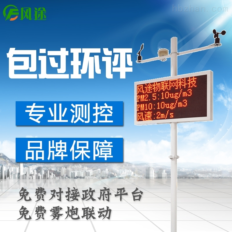 <strong><strong><strong><strong><strong><strong>扬尘在线监测仪品牌</strong></strong></strong></strong></strong></strong>