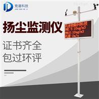 JD-YC10扬尘在线监测设备