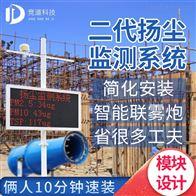 JD-YC09施工扬尘噪声监测系统