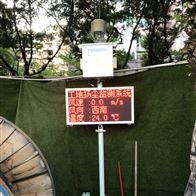 工地环境防治扬尘污染智能联动雾炮监测系统