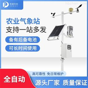 JD-QC7太阳能智能农业气象站