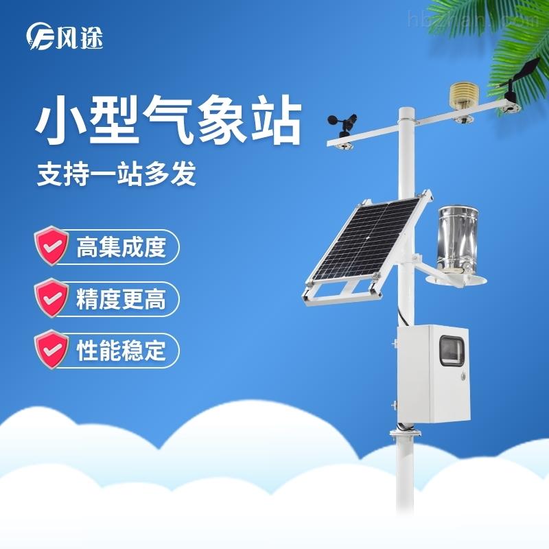 小型气象监测设备