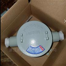 AH-DN25三通防爆接线盒