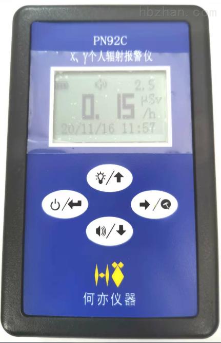 PN92C型核应急个人剂量报警仪