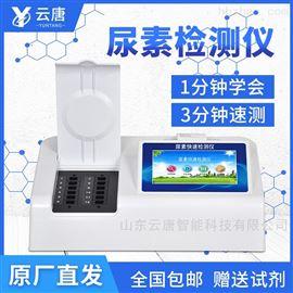 YT-NS12食品尿素测定仪