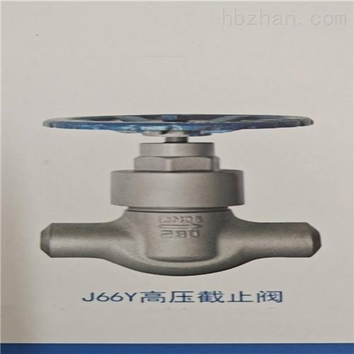 高压截止阀J66Y