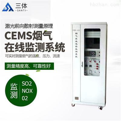 CEMS-1000cems烟气在线监控系统