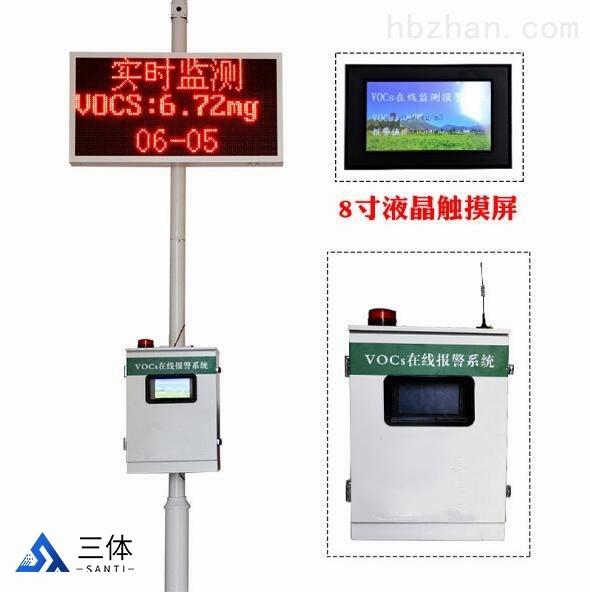 有机废气在线监测系统【厂家|品牌|价格】VOC在线监测系统