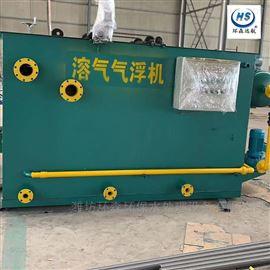 HS-QR汉中印染厂污水设备 溶气气浮机