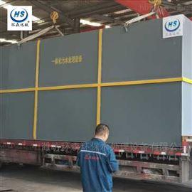 HS-YTH甘肃张掖地埋式一体化污水处理设备