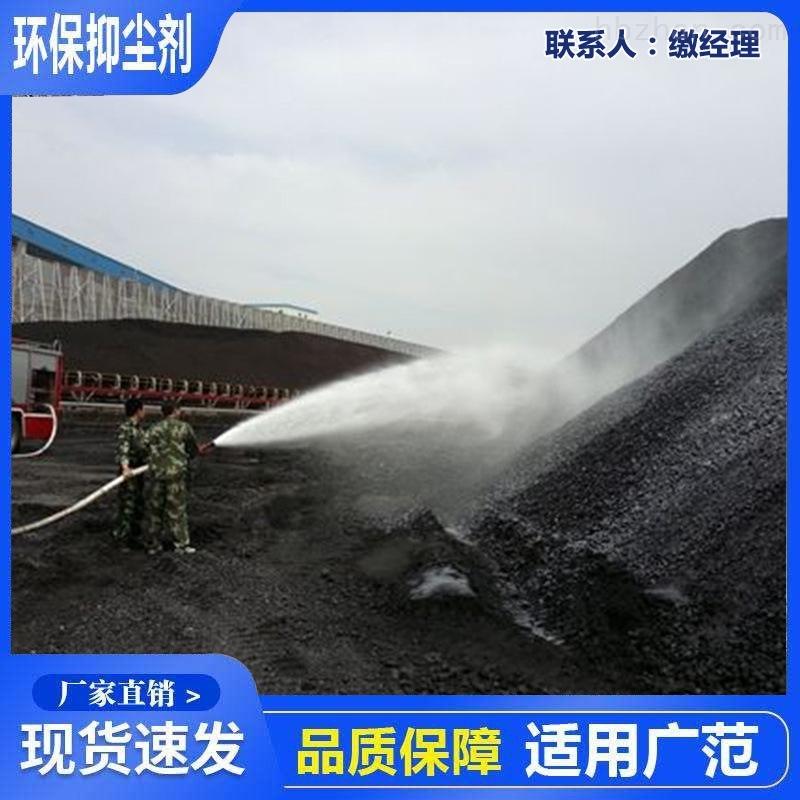 铁路煤炭运输抑尘剂