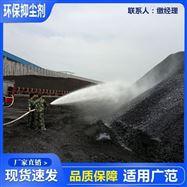 hb-105铁路煤炭运输抑尘剂