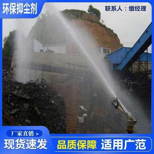 结壳型道路环保抑尘剂厂家最新报价