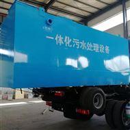 电加热一体化生活污水处理设备作用特点