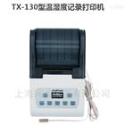 温湿度记录打印机TX-130DS1/TX-130DS2