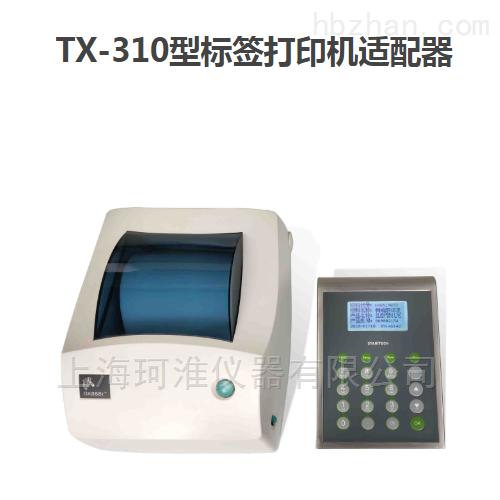 TX-310标签打印机适配器