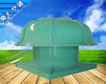 YDTW型玻璃钢屋顶风机