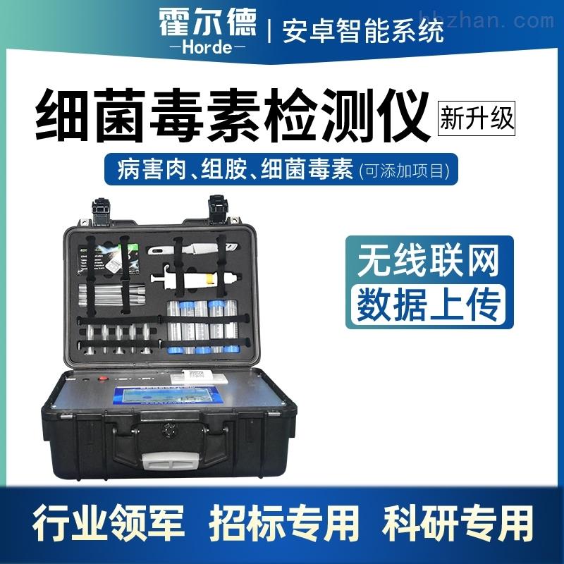 细菌毒素检测仪