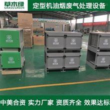 定型机静电式油烟净化器