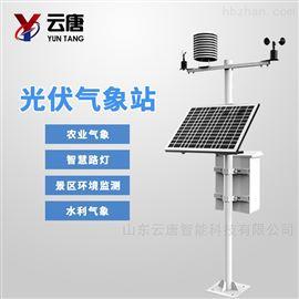 YT-GF08光伏电站环境监测仪器